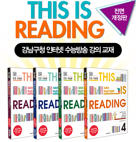 THIS IS READING X 강남인강 콜라보